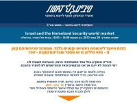 SIBAT – Israel and the Homeland Security World Market Conference