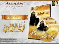 Promotions for the sermons of Al Shairi, top Al Qaida terrorist killed in early 2013