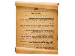 כתב האמנה של מפלגת השחרור האסלאמית (ICT)